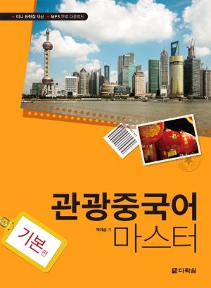 관광중국어 마스터 - 기본편 / isbn 9788927721635