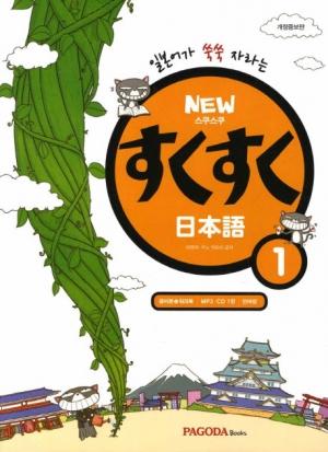 NEW 스쿠스쿠 일본어 1 (개정증보판)